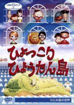 ひょっこりひょうたん島(通常)(DVD)