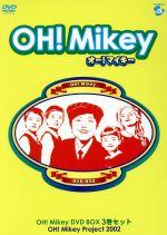 オー!マイキー DVD BOX 3巻セット(完全限定生産)(BOX、着せかえジオラマセット付)(通常)(DVD)