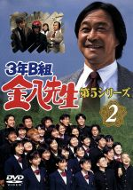 3年B組金八先生 第5シリーズ 2(通常)(DVD)