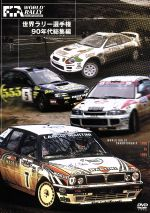 世界ラリー選手権 90年代総集編(DVD)