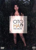 OTO HA!? NO MORE(通常)(DVD)