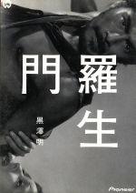 羅生門 デラックス版(通常)(DVD)