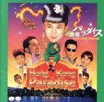 香港パラダイス(通常)(CDA)