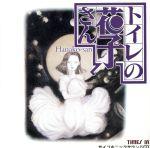 立体サウンド怪談CD トイレの花子さん(通常)(CDA)
