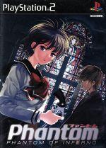 ファントム Phantom of Inferno(限定版)(DVD付)(ゲーム)