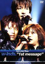 "w-inds.1st Live Tour ""1st message""(通常)(DVD)"
