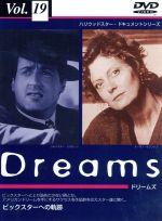 ビックスターへの軌跡/Dreams Vol.19(DVD)