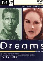 ビックスターへの軌跡/Dreams Vol.18(DVD)