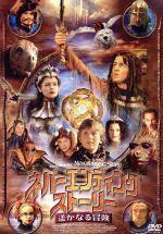 ネバーエンディング・ストーリー 遥かなる冒険(通常)(DVD)