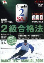 最新版 スキーバッジテスト 2級合格法(通常)(DVD)