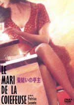 髪結いの亭主(通常)(DVD)