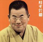 桂文珍11 [青菜]・[親子茶屋](通常)(CDA)