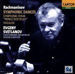 ラフマニノフ:交響的舞曲 作品45 交響詩「ロスティスラフ公爵」/ヴォカリーズ(通常)(CDA)