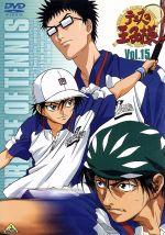 テニスの王子様 Vol.15(通常)(DVD)