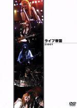 ZIGGY(通常)(DVD)