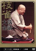 落語大全(29)(通常)(DVD)