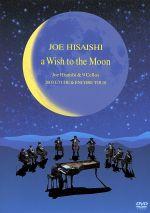JOE HISAISHI~a Wish to the Moon~ETUDE&ENCORE PIANO STORIES 2003(通常)(DVD)
