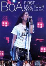 BoA 1st LIVE TOUR 2003~VALENTI~(通常)(DVD)