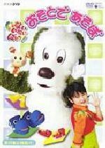 NHK いないいないばあっ! おそとであそぼ(通常)(DVD)