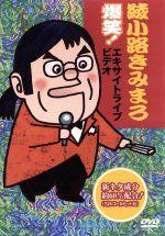 爆笑!エキサイトライブビデオ 第1集(通常)(DVD)