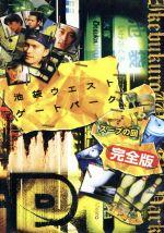 池袋ウエストゲートパーク スープの回 完全版(通常)(DVD)