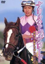 ナリタトップロード(通常)(DVD)