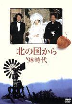 北の国から '98時代(通常)(DVD)