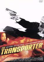 トランスポーター DTSスペシャルエディション(初回限定2枚組)(特典ディスク付)(通常)(DVD)
