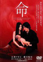 劇場版 命(通常)(DVD)