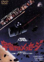 宇宙からのメッセージ(通常)(DVD)