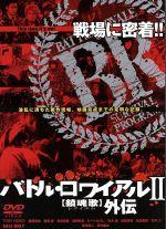 メイキング バトル・ロワイアル Ⅱ(通常)(DVD)