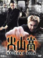 火山高(通常)(DVD)