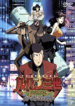 ルパン三世 TVスペシャル第14作 EPISODE:O ファーストコンタクト(通常)(DVD)