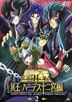 聖闘士星矢 冥王 ハーデス十二宮編 2(通常)(DVD)