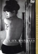 月曜日のユカ(通常)(DVD)