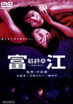 富江 最終章-禁断の果実-デラックス版(通常)(DVD)