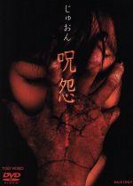 呪怨(通常)(DVD)