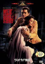 ウエスト・サイド物語(通常)(DVD)