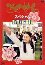 ごくせんスペシャル 「さよなら3年D組・・・ヤンクミ涙の卒業式」(通常)(DVD)