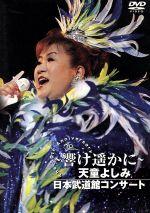 天童よしみ~響け遥かに~(通常)(DVD)
