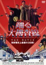 踊る大捜査線 THE MOVIE(通常)(DVD)