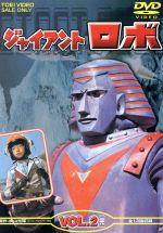 ジャイアントロボ Vol.2<完>(通常)(DVD)