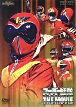 スーパー戦隊 THE MOVIE(通常)(DVD)