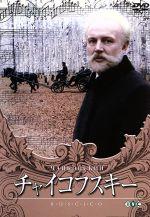 チャイコフスキー(通常)(DVD)