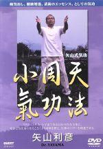 矢山式気功法 小周天(通常)(DVD)
