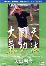 矢山式気功法 大周天(通常)(DVD)