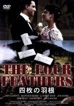 四枚の羽根(通常)(DVD)