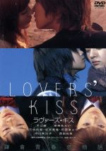 LOVERS' KISS(通常)(DVD)