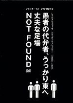 シティボーイズ DVD-BOX(2)(通常)(DVD)