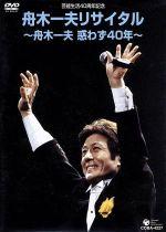 芸能生活40周年記念 舟木一夫リサイタル ~舟木一夫惑わず40年~(通常)(DVD)